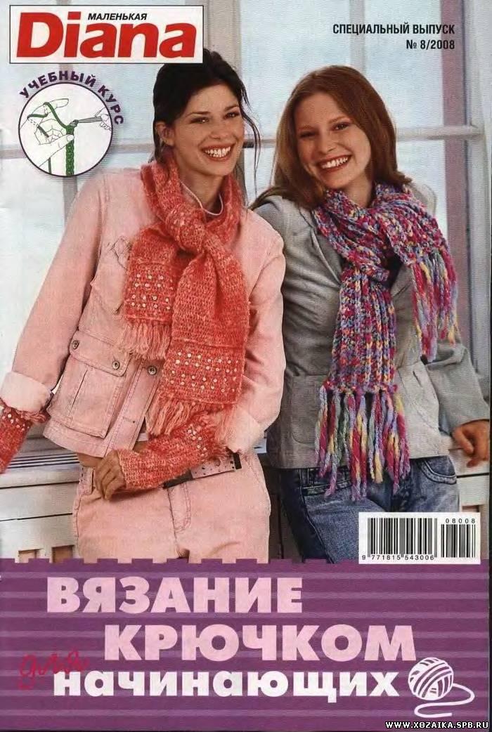 Журнал : Verena Special. Наглядное пособие для начинающих. Учимся вязать